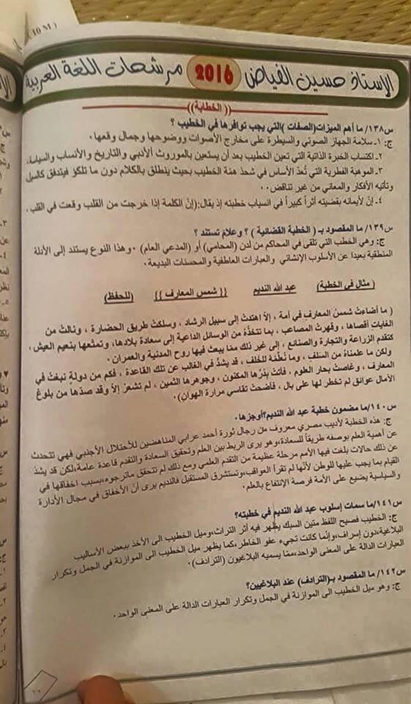 مرشحات اللغة العربية للسادس العلمى 2018 للاستاذ حسين الفياض  728
