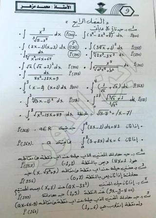 مرشحات الرياضيات الهامة للسادس الأدبى 2018 مرشحات السادس الاعدادى 2018  730