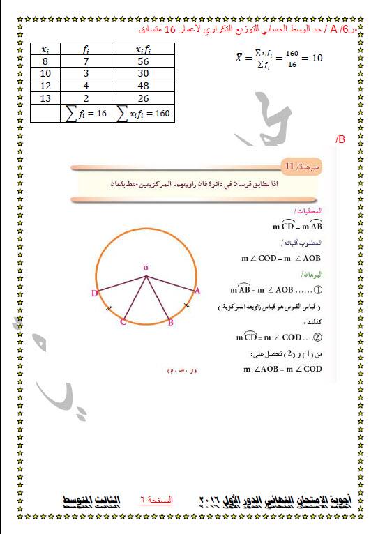 حل أسئلة امتحان الرياضيات للثالث المتوسط 2016 - صفحة 2 738