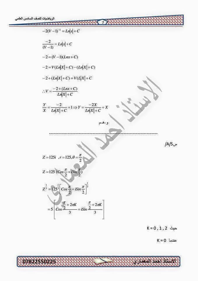 حل اسئلة الرياضيات السادس العلمي الدور الأول 2015 للاستاذ احمد المعمارى  810
