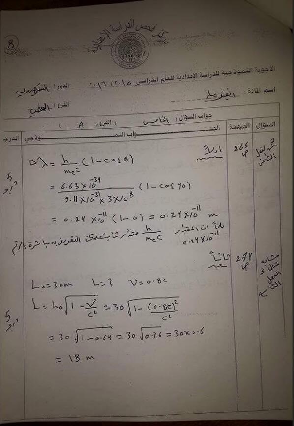 الأجوبة النموذجية للأسئلة الوزارية الفيزياء السادس العلمي - تمهيدي 2016 813