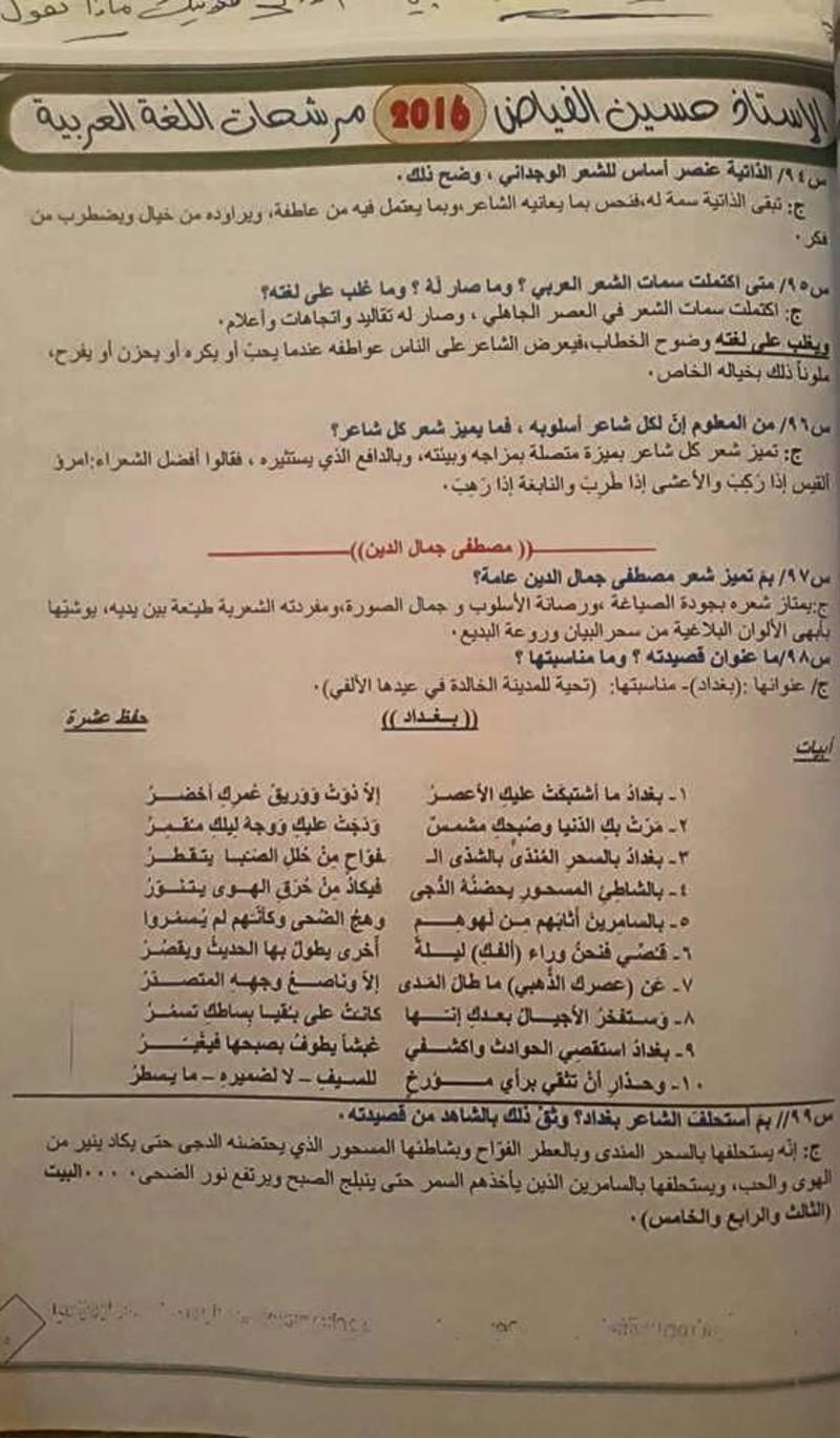 مرشحات اللغة العربية للسادس العلمى 2018 للاستاذ حسين الفياض  826