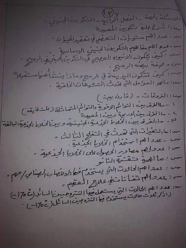مرشحات الأحياء للسادس العلمى 2018  832