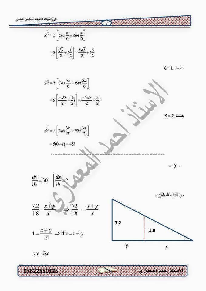 حل اسئلة الرياضيات السادس العلمي الدور الأول 2015 للاستاذ احمد المعمارى  910