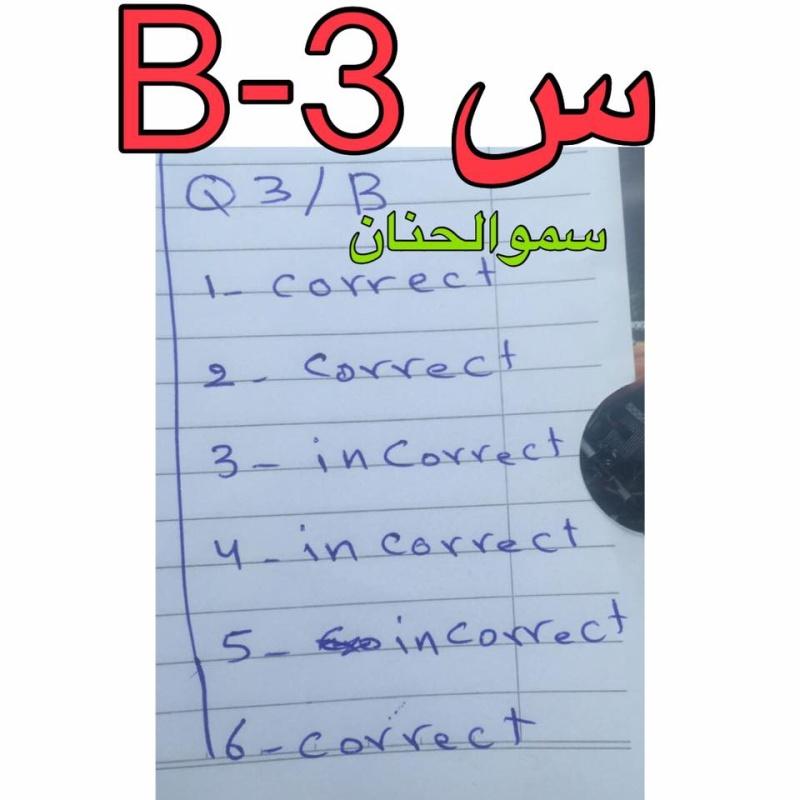 حل أسئلة امتحان اللغة الانكليزية للصف السادس الابتدائى 2016 فى العراق الدور الأول  922