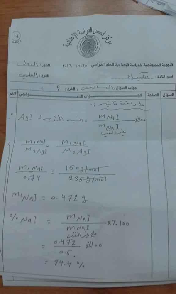 حلول الكيمياء النموذجية للسادس العلمى 2016 من قلب مركز التصحيح  930