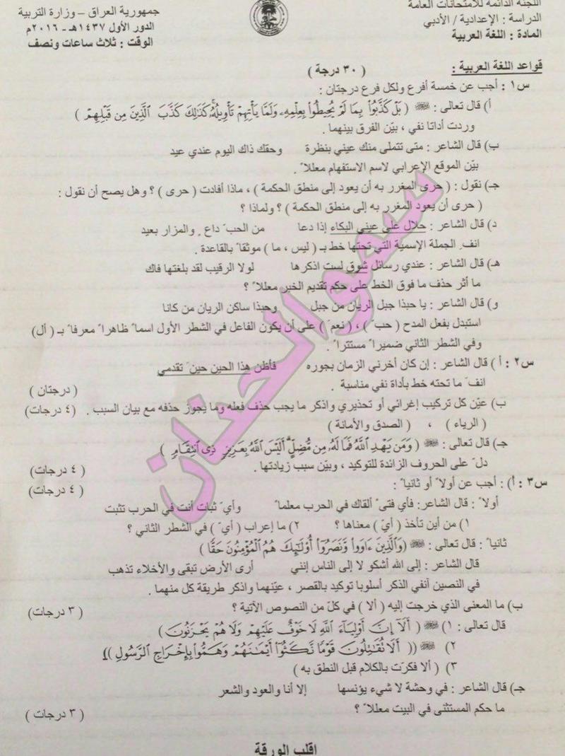 أسئلة امتحان اللغة العربية 2016 للسادس الاعدادى علمى وأدبى الدور الأول   A110