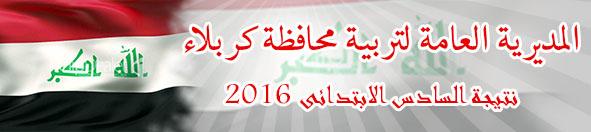 الأن تحميل نتائج السادس الابتدائى 2018 محافظة كربلاء المقدسة Doy11