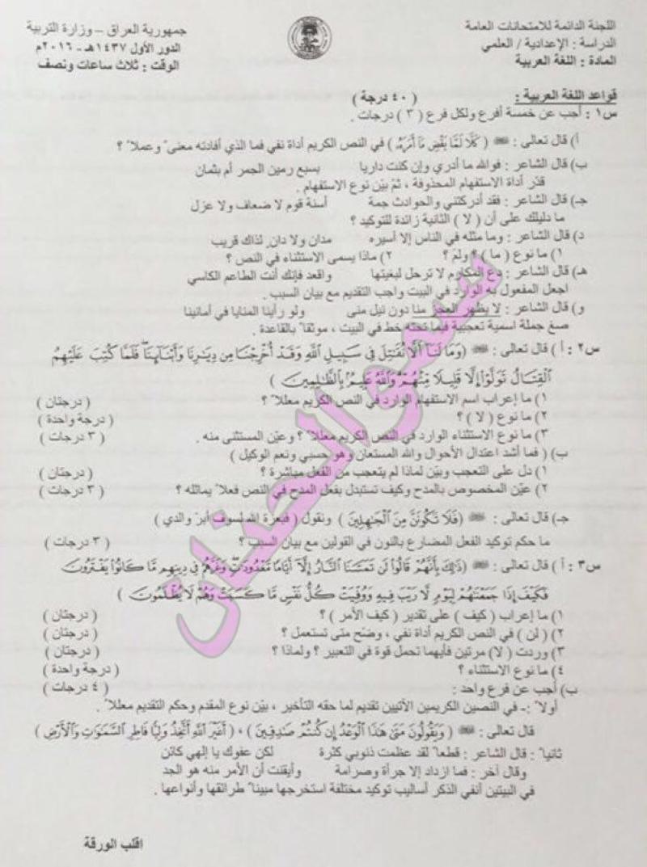 أسئلة امتحان اللغة العربية 2016 للسادس الاعدادى علمى وأدبى الدور الأول   E111