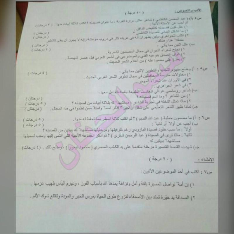 أسئلة امتحان اللغة العربية 2016 للسادس الاعدادى علمى وأدبى الدور الأول   E211