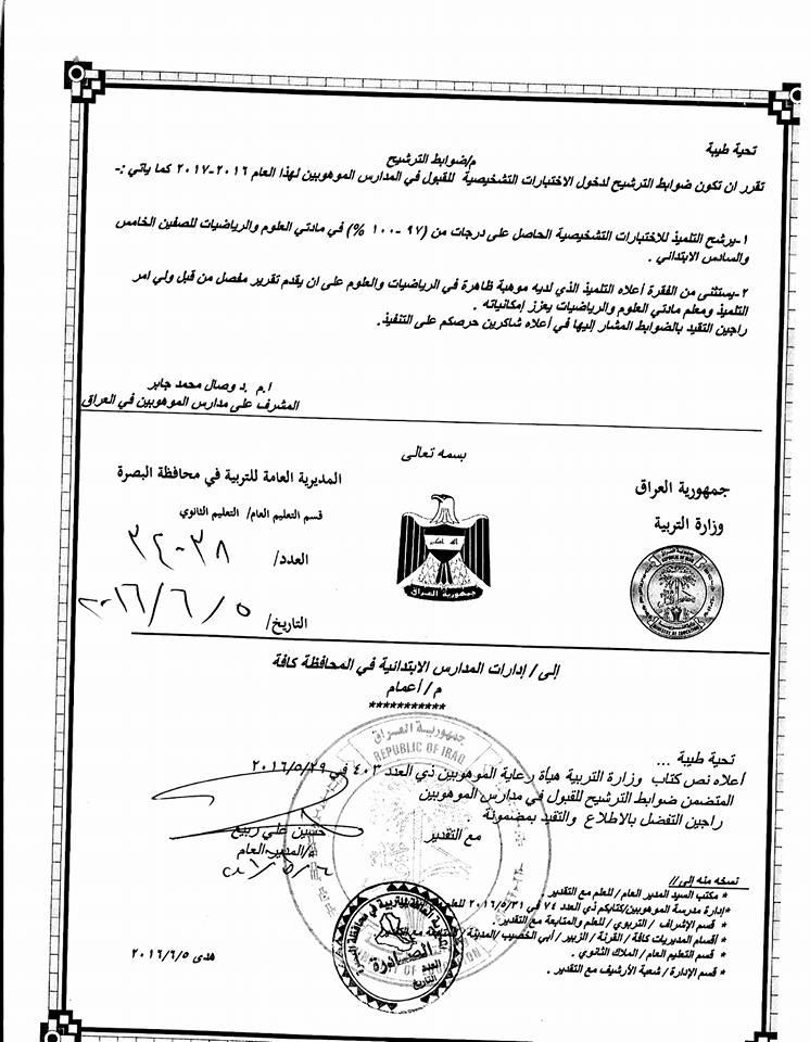 ضوابط القبول في مدارس الموهوبين مدارس العراق 2016-2017 Oooo10