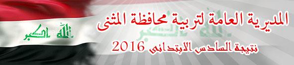 الأن نتيجة السادس الابتدائى 2018 محافظة المثنى  Oooy11