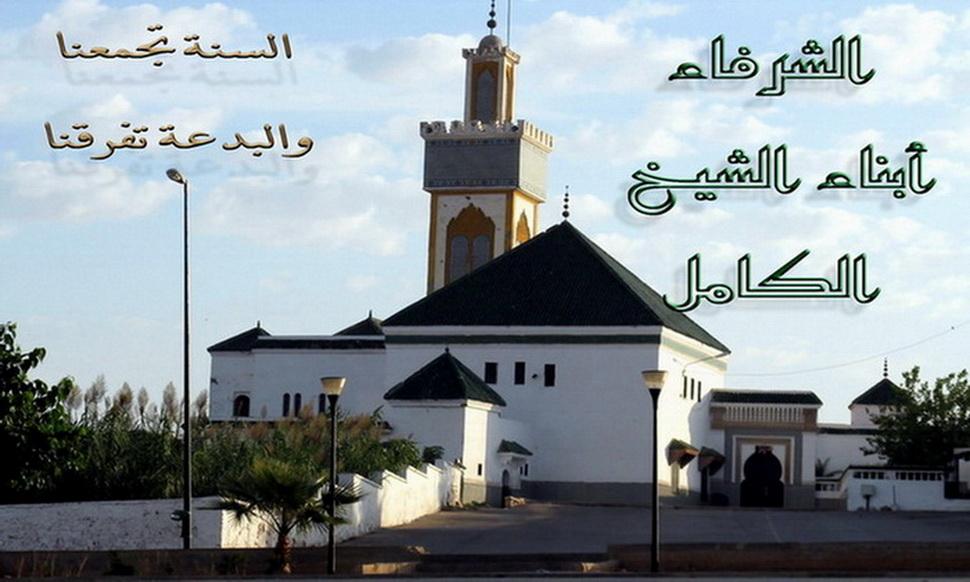 الشرفاء ابناء الشيخ الكامل