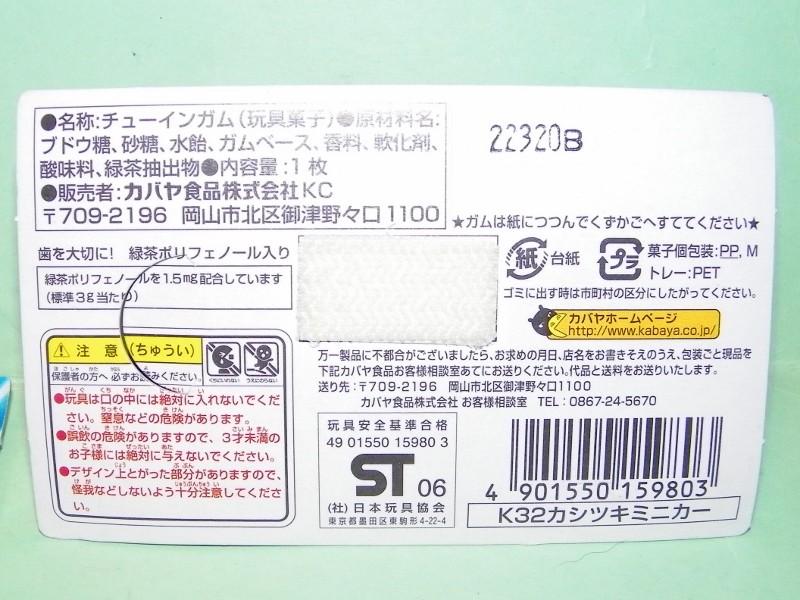 N°251 GMC Nacelle 100e4614