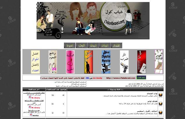حصري على pubarab فقط: مسابقة اجمل منتدى بدعم من شركة ahlamontada Shabab10