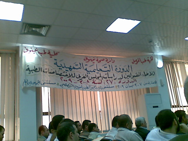 افتتاح الدورة التدريبية لطلاب المجلس العربي للاختصاصات الطبية Oooo_u20