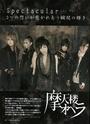 [Scans] Magazines Matenrou Opera Cure6210