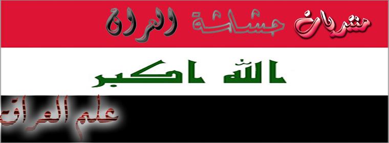 منتديات حشاشة العراق(علم العراق)