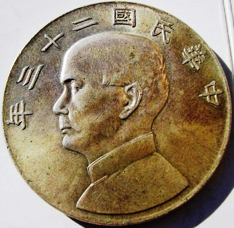Dólares chinos. China_14