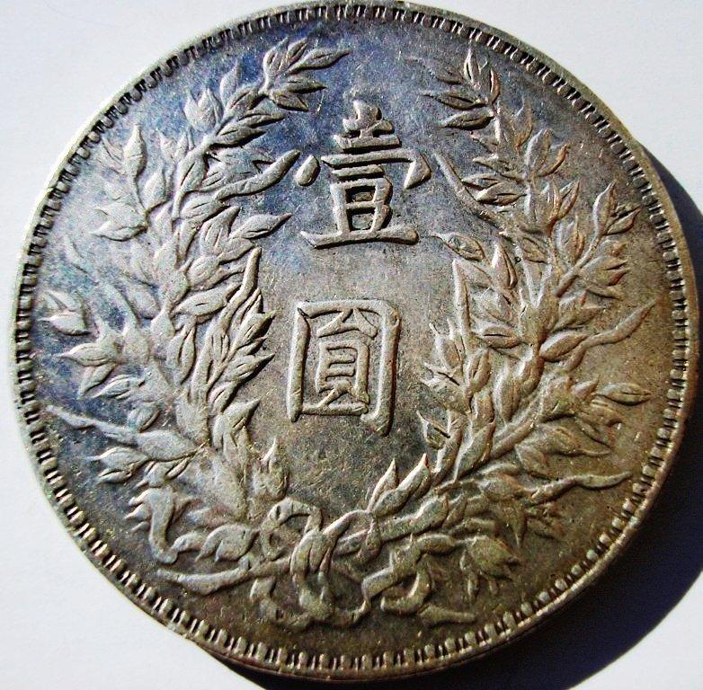 Dólares chinos. China_17