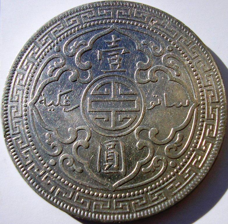 Dólares chinos. Hong_k11
