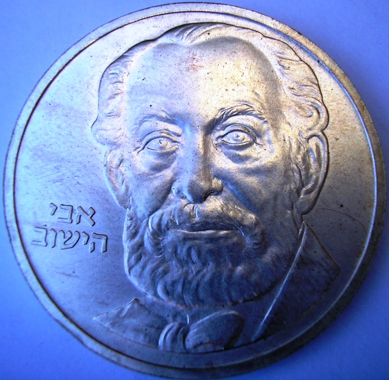 Israel 2 shegalin 1982 Israel10