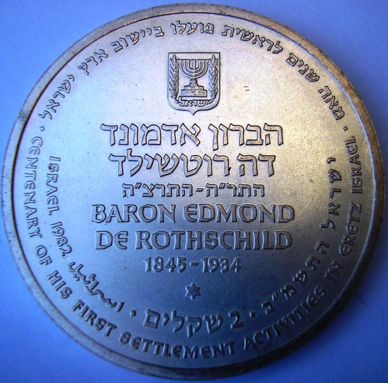 Israel 2 shegalin 1982 Israel11