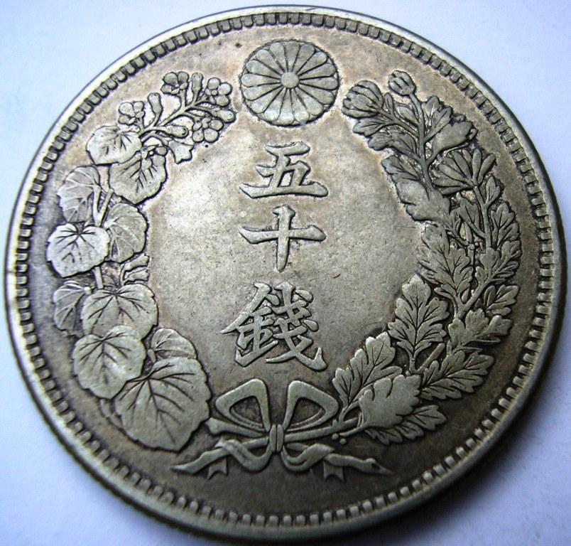 Mas entretenido que los crucigramas, es fechar algunas monedas. Japon_11