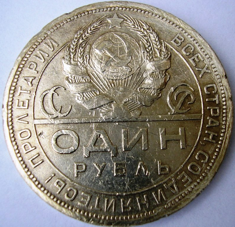 propaganda estatal en las monedas. Rublo_10
