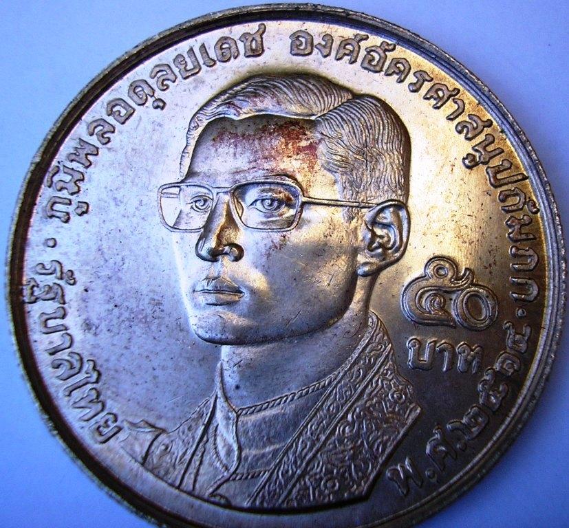 Tailandia 50 baht 1971. Tailan10