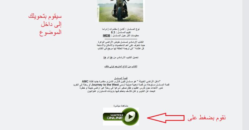 شرح طريقة المشاهده او التحميل من الموقع شرح بصور معنا مشاهده بدون اعلانات او صفحات منبثقة  0310