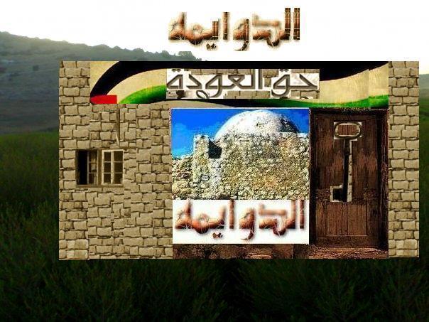 صباح الخير يـا فلسطين N7125411
