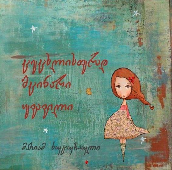 მარიამ ხუცურაული - Page 6 00_cop10