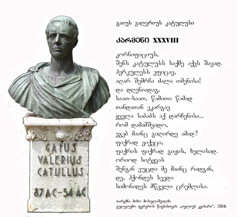 წიგნები და ავტოგრაფები - Page 6 Catull10