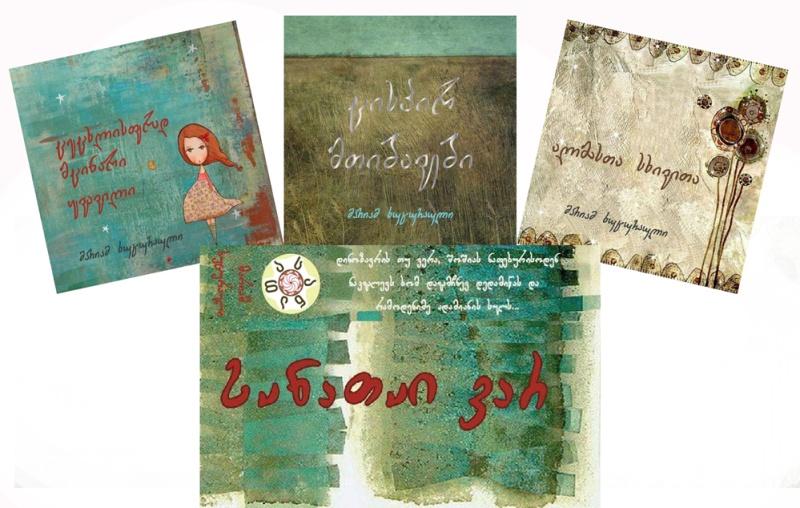 მარიამ ხუცურაული - Page 6 Dydidd10