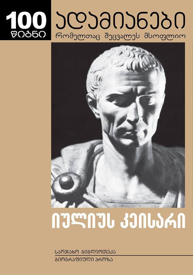 წიგნები და ავტოგრაფები - Page 6 Iulius10