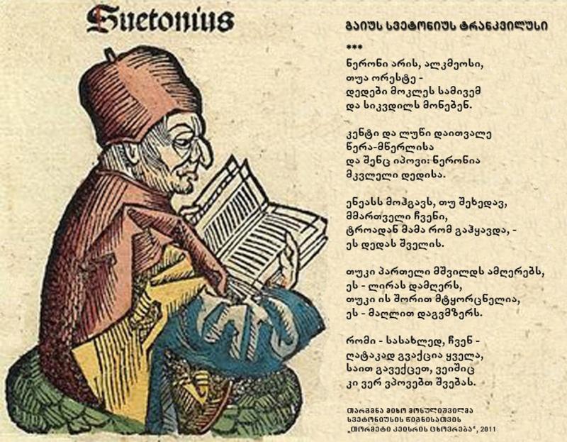 წიგნები და ავტოგრაფები - Page 5 Sueton10