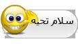 سلام تحيه