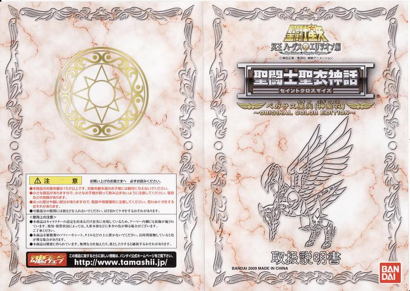 "[Marzo 2009] Pegasus God Cloth ""Recolor"" - Pagina 10 Imgcqd10"