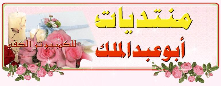 منتديات ابو عبد الملك لللكمبيوتر والاجهزة الكفية