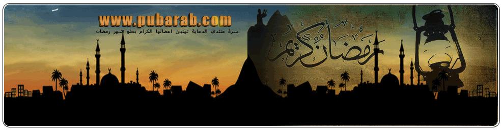 مسابقة رمضان مع منتدى الاشهار العربي كل عام وأنتم بخير ورمضان كريم - صفحة 4 Hbvb11