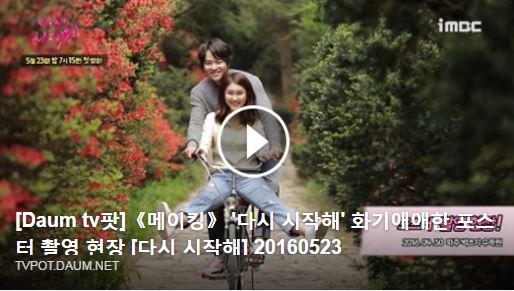 Kim Jeong Hoon en el nuevo drama coreano 다시 시작해 / Start Again/ EMPEZAR OTRA VEZ Captur15