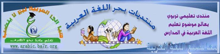 منتديات بحر اللغة العربية