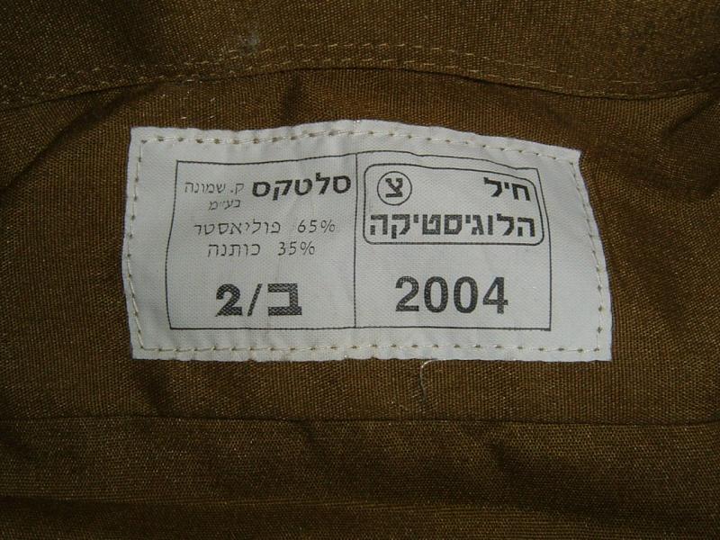 ISRAEL Israel11