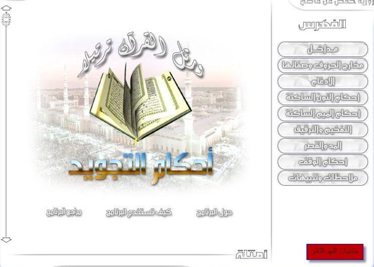 تحميل برنامج تعليم احكام تجويد القرأن الكريم 22-03-10