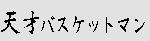 Tensai Basuketto Man
