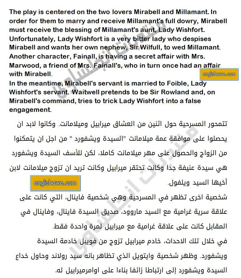 ملخص بالعربي والانجليزي لمسرحية The Way of The World Ooe_th10
