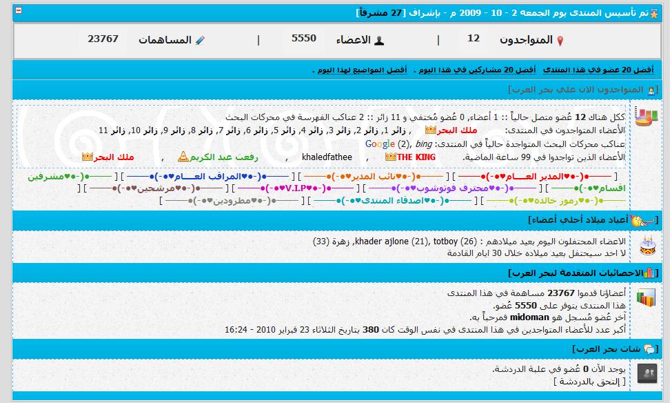 منتديات بحر العرب 4310