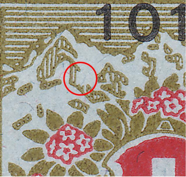 SBK 8 (Mi 8) Schweizer Wappen und Alpenrosen 8_2_0211
