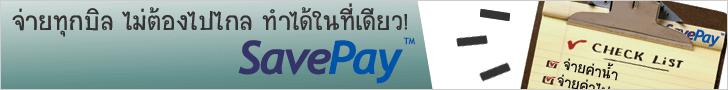 SavePay ธุรกิจออนไลน์ Banner10